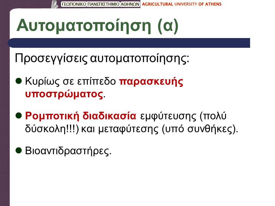 Αυτοματοποίηση (α) Προσεγγίσεις αυτοματοποίησης: Κυρίως σε επίπεδο παρασκευής υποστρώματος.