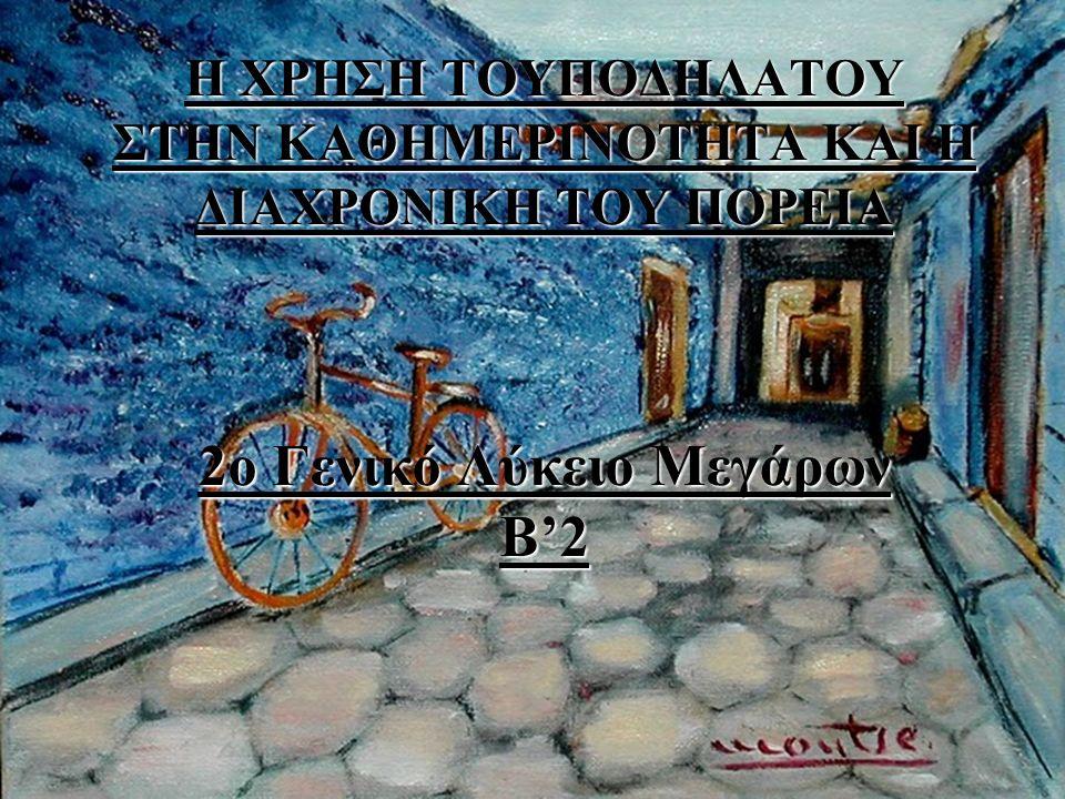 Ποδήλατο και ψυχολογία Η ποδηλασία έχει σημαντική χαλαρωτική επίδραση λόγω της ομοιόμορφης κυκλικής κίνησης που σταθεροποιεί τις σωματικές και συναισθηματικές λειτουργίες του οργανισμού.