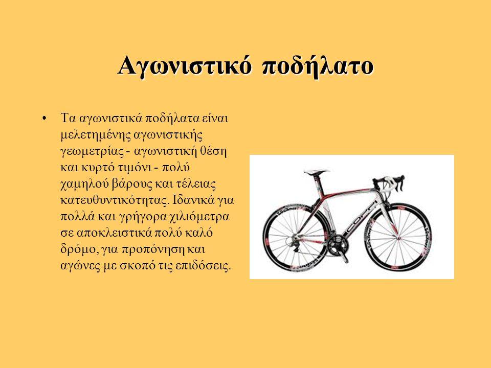 Αγωνιστικό ποδήλατο Τα αγωνιστικά ποδήλατα είναι μελετημένης αγωνιστικής γεωμετρίας - αγωνιστική θέση και κυρτό τιμόνι - πολύ χαμηλού βάρους και τέλειας κατευθυντικότητας.