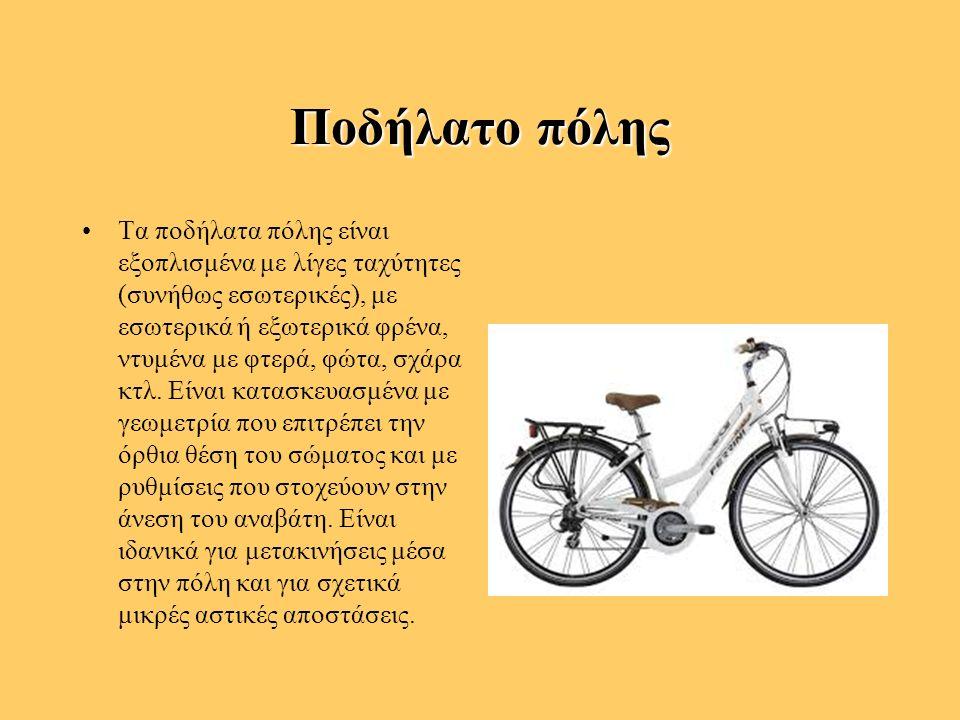 Ποδήλατο πόλης Τα ποδήλατα πόλης είναι εξοπλισμένα με λίγες ταχύτητες (συνήθως εσωτερικές), με εσωτερικά ή εξωτερικά φρένα, ντυμένα με φτερά, φώτα, σχάρα κτλ.