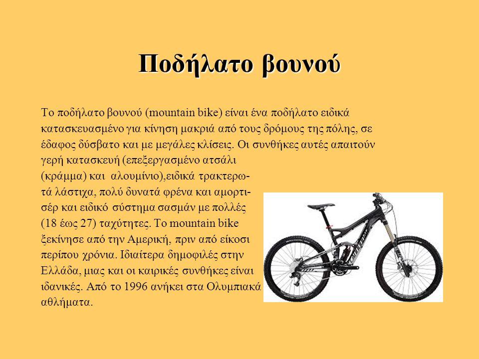Ποδήλατο βουνού Το ποδήλατο βουνού (mountain bike) είναι ένα ποδήλατο ειδικά κατασκευασμένο για κίνηση μακριά από τους δρόμους της πόλης, σε έδαφος δύσβατο και με μεγάλες κλίσεις.
