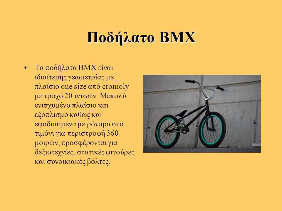 Ποδήλατο BMX Tα ποδήλατα BMX είναι ιδιαίτερης γεωμετρίας με πλαίσιο one size από cromoly με τροχό 20 ιντσών.