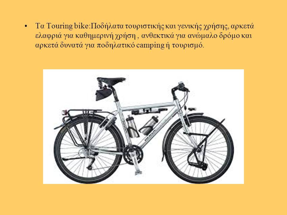 Τα Touring bike:Ποδήλατα τουριστικής και γενικής χρήσης, αρκετά ελαφριά για καθημερινή χρήση, ανθεκτικά για ανώμαλο δρόμο και αρκετά δυνατά για ποδηλατικό camping ή τουρισμό.