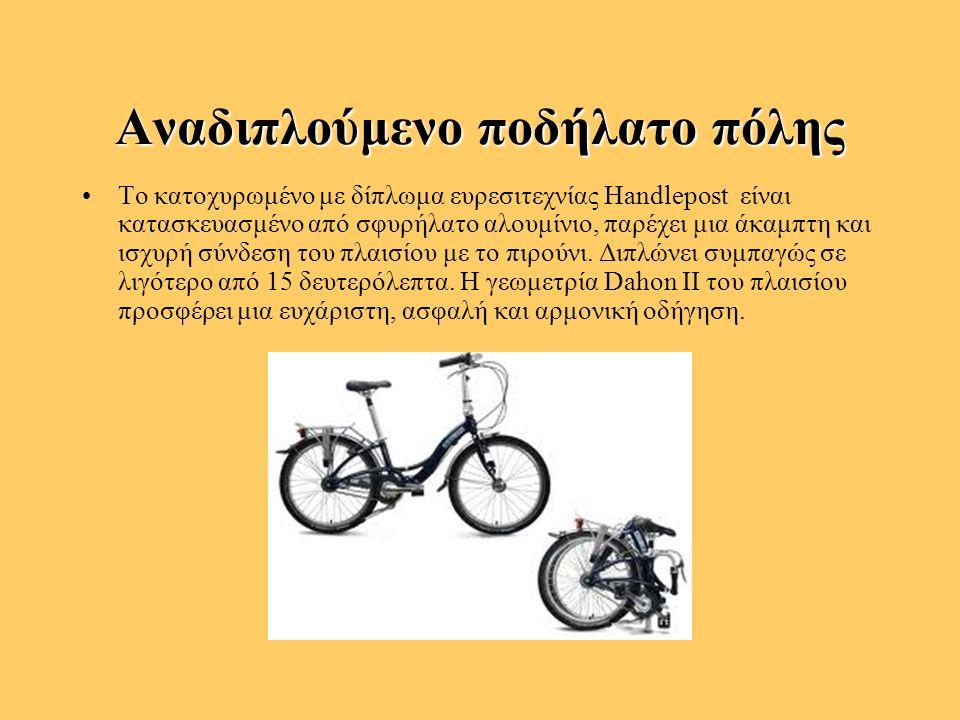 Αναδιπλούμενο ποδήλατο πόλης Το κατοχυρωμένο με δίπλωμα ευρεσιτεχνίας Handlepost είναι κατασκευασμένο από σφυρήλατο αλουμίνιο, παρέχει μια άκαμπτη και ισχυρή σύνδεση του πλαισίου με το πιρούνι.