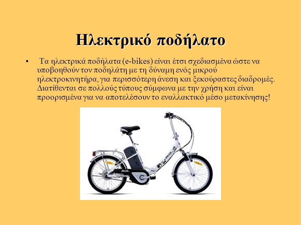 Ηλεκτρικό ποδήλατο Τα ηλεκτρικά ποδήλατα (e-bikes) είναι έτσι σχεδιασμένα ώστε να υποβοηθούν τον ποδηλάτη με τη δύναμη ενός μικρού ηλεκτροκινητήρα, για περισσότερη άνεση και ξεκούραστες διαδρομές.