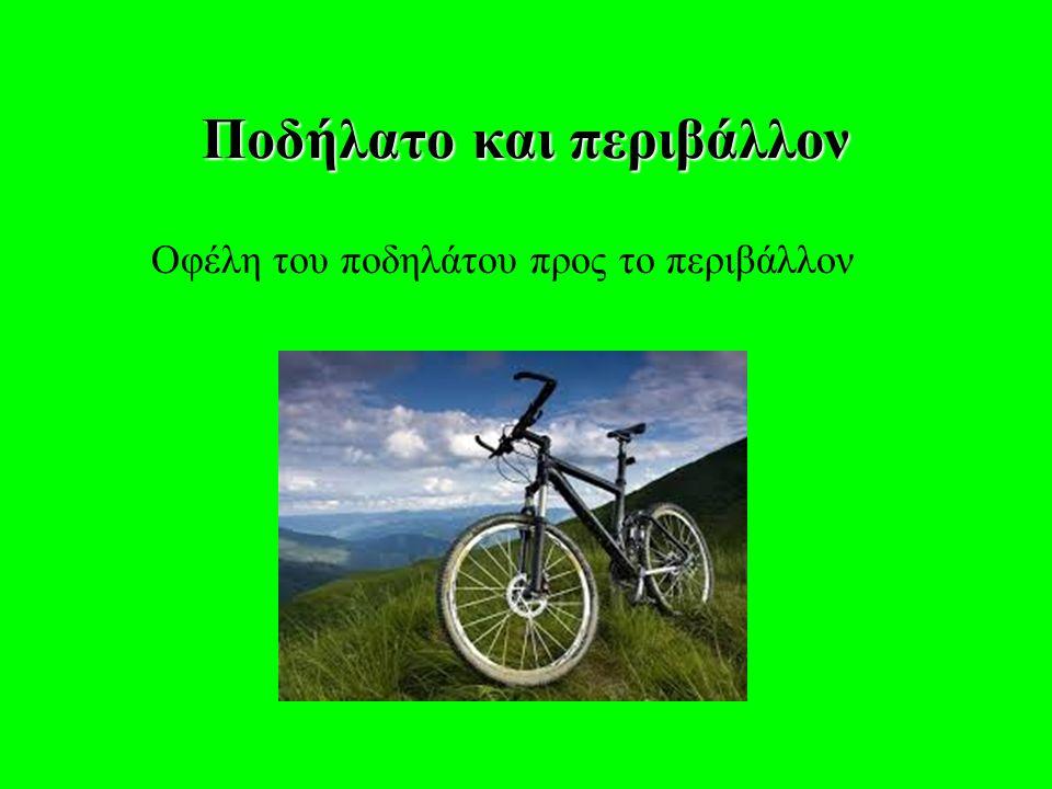 Ποδήλατο και περιβάλλον Οφέλη του ποδηλάτου προς το περιβάλλον
