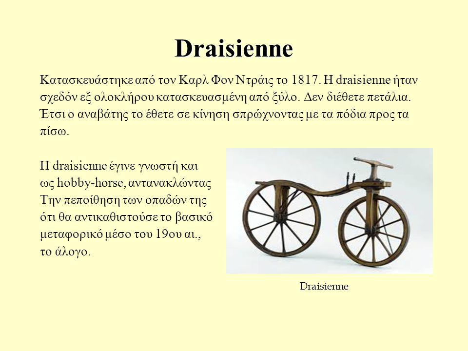 Draisienne Κατασκευάστηκε από τον Καρλ Φον Ντράις το 1817.