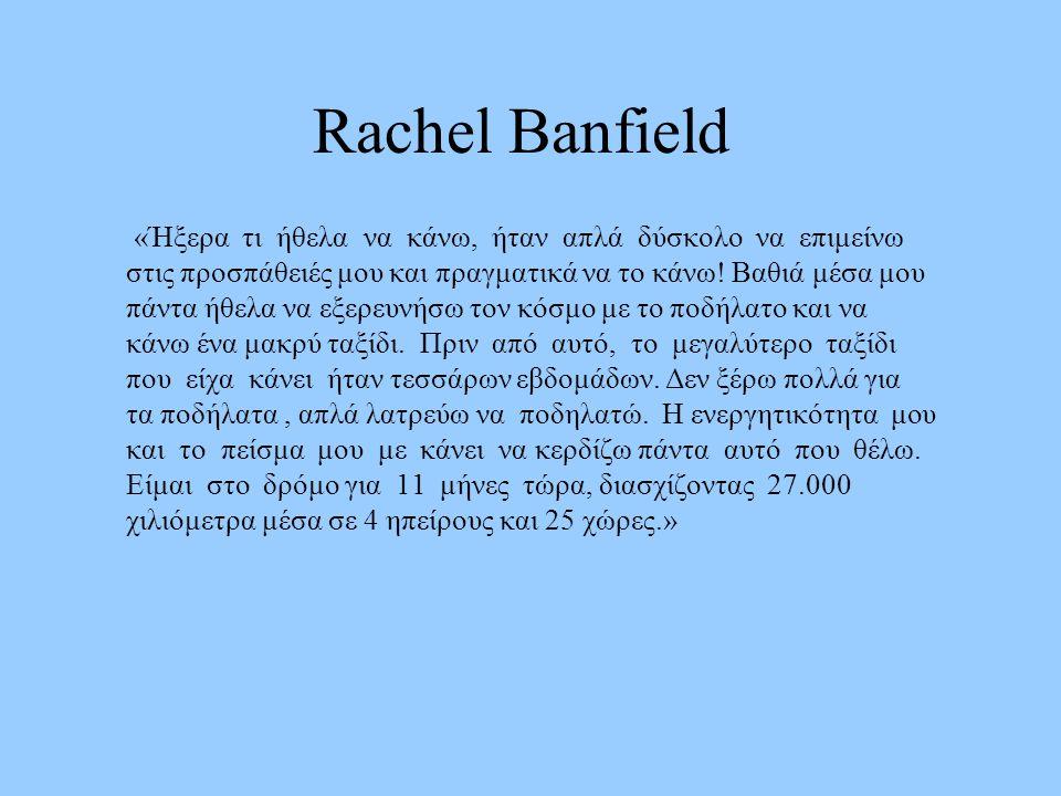 Rachel Banfield «Ήξερα τι ήθελα να κάνω, ήταν απλά δύσκολο να επιμείνω στις προσπάθειές μου και πραγματικά να το κάνω.