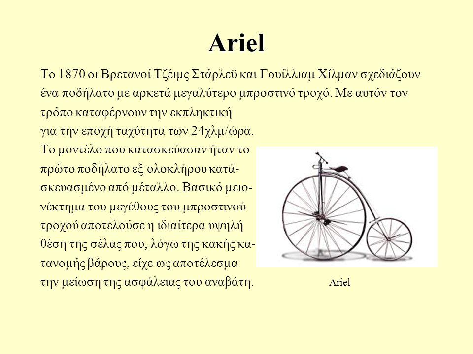 Τα επόμενα χρόνια, μια σειρά από ενδιαφέρουσες ιδέες και εφευρέσεις εφαρμόζονται στο ποδήλατο, βελτιώνοντας το συνεχώς: η μετάδοση κίνησης μέσω αλυσίδας, η χρήση ταχυτήτων, τα φρένα, ο 'κούφιος' σκελετός, το 'δυναμό' και η σαμπρέλα αποτελούν τις πλέον χαρακτηριστικές αυτών των εφευρέσεων.