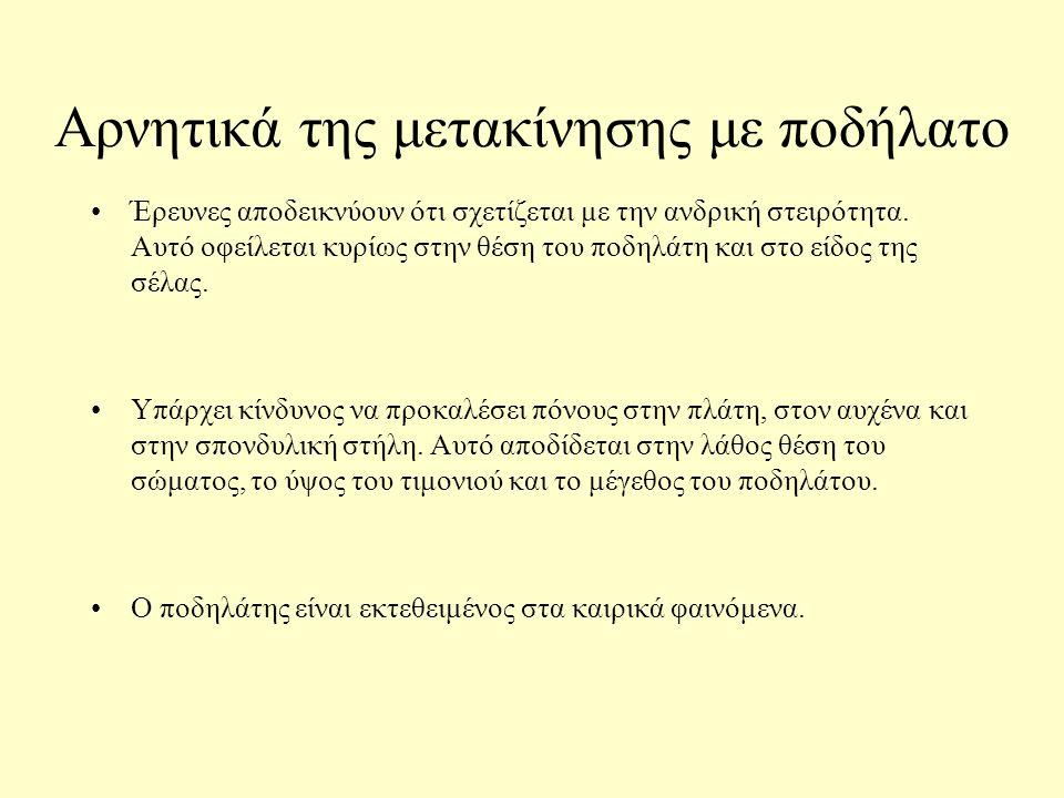 ΕΙΔΗ ΠΟΔΗΛΑΤΩΝ