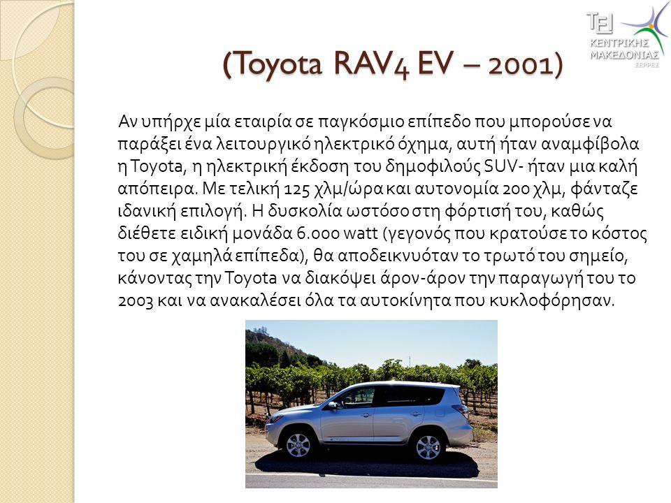 (Nissan Leaf – 2010) (Nissan Leaf – 2010) H νέα γενιά ηλεκτρικών αυτοκινήτων ήρθε.