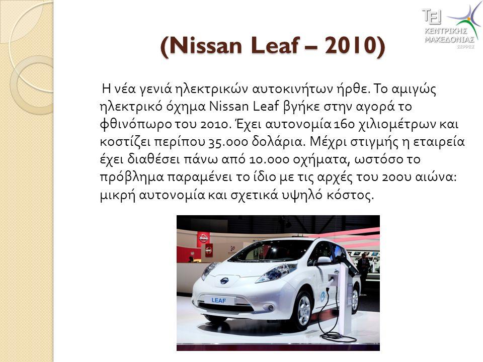 Η μπαταρία Η μπαταρία Ένα από τα βασικά εξαρτήματα σε ένα αυτοκίνητο είναι η μπαταρία ίσως θα έλεγα και το σπουδαιότερο, αφού χωρίς αυτήν δεν μπορεί να λειτουργήσει σχεδόν τίποτα.