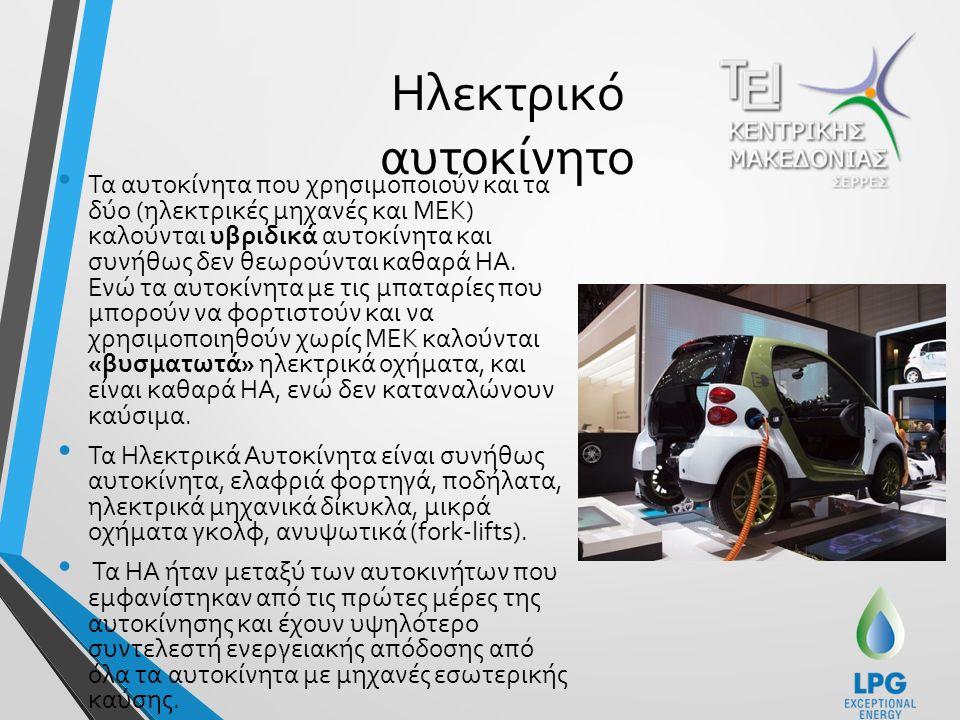 Ηλεκτρικό αυτοκίνητο Τα αυτοκίνητα που χρησιμοποιούν και τα δύο (ηλεκτρικές μηχανές και ΜΕΚ) καλούνται υβριδικά αυτοκίνητα και συνήθως δεν θεωρούνται καθαρά HΑ.