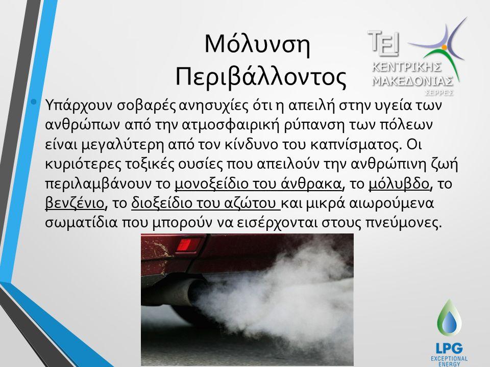 Μόλυνση Περιβάλλοντος Υπάρχουν σοβαρές ανησυχίες ότι η απειλή στην υγεία των ανθρώπων από την ατμοσφαιρική ρύπανση των πόλεων είναι μεγαλύτερη από τον κίνδυνο του καπνίσματος.