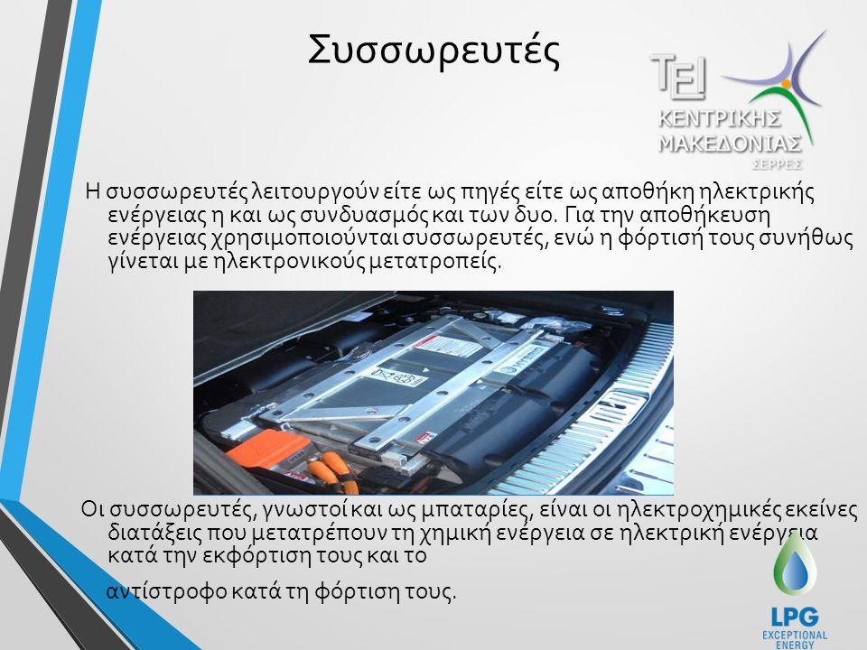 Συσσωρευτές Η συσσωρευτές λειτουργούν είτε ως πηγές είτε ως αποθήκη ηλεκτρικής ενέργειας η και ως συνδυασμός και των δυο.