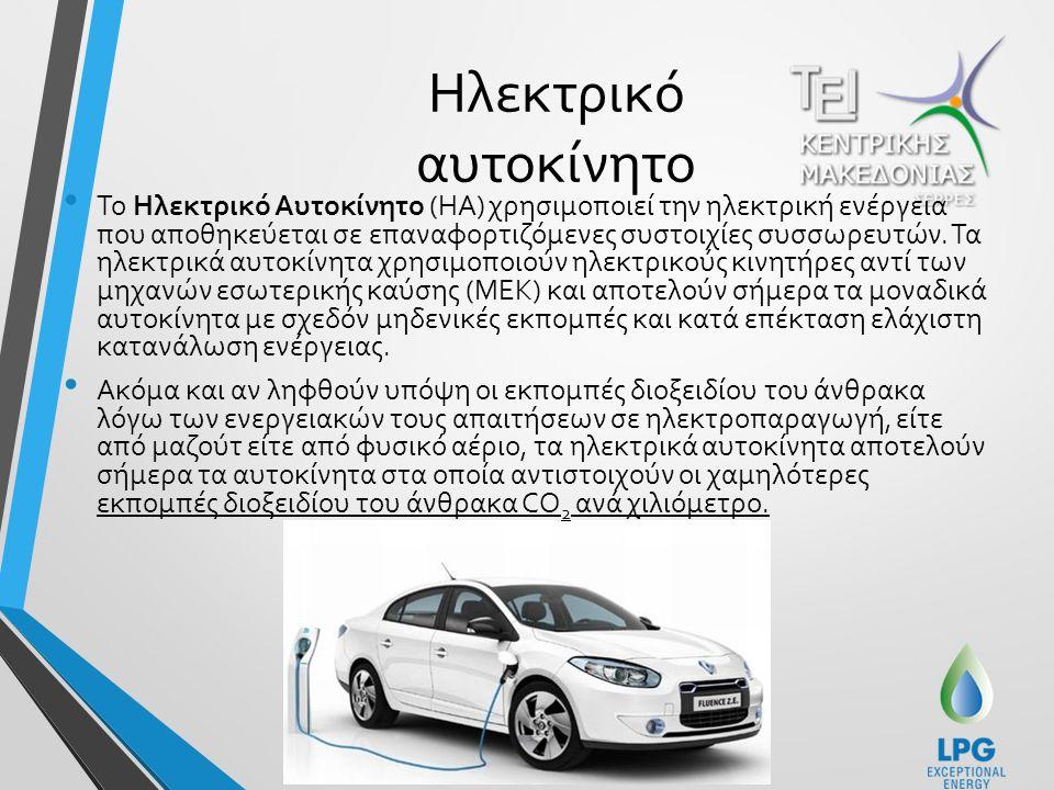 Ηλεκτρικό αυτοκίνητο Το Ηλεκτρικό Αυτοκίνητο (HΑ) χρησιμοποιεί την ηλεκτρική ενέργεια που αποθηκεύεται σε επαναφορτιζόμενες συστοιχίες συσσωρευτών.