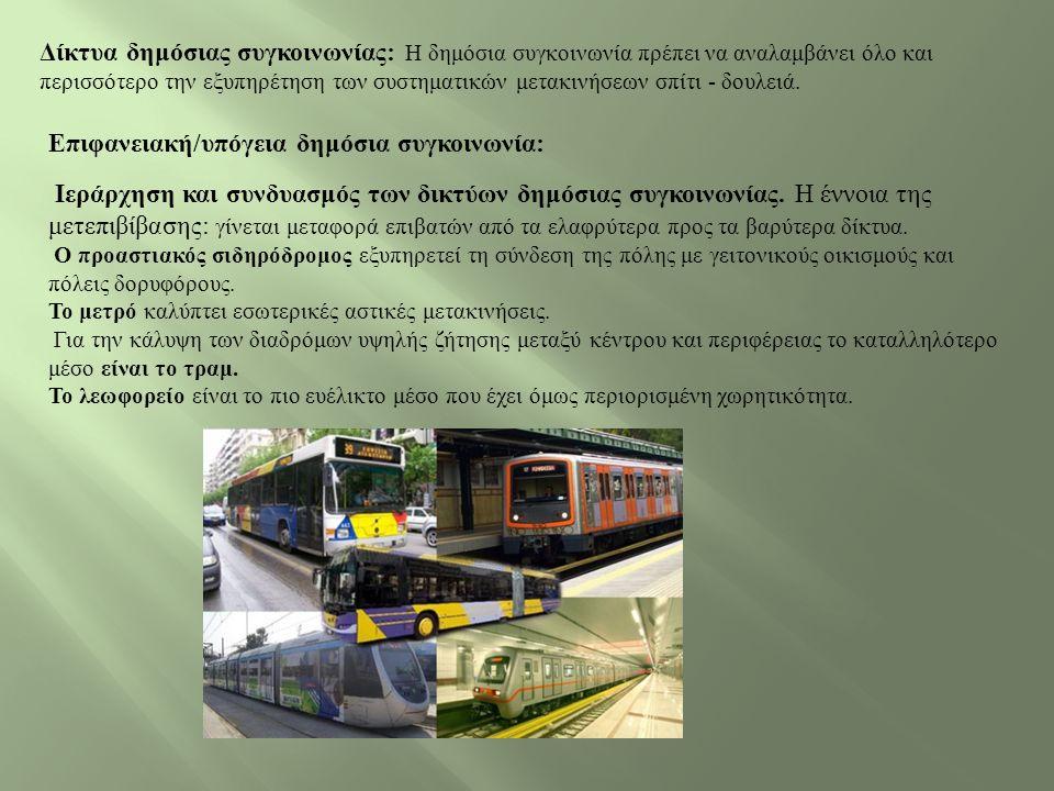 Στον ευρύτερο τομέα των μεταφορών ανήκουν α ) τα έργα συγκοινωνιακής υποδομής, β ) τα μέσα μεταφοράς και γ ) οι διαχειριστικές παρεμβάσεις Από τα χαρακτηριστικά συγκοινωνιακά έργα στις πόλεις με σοβαρές επιπτώσεις στο περιβάλλον, στην δομή και λειτουργία της πόλης είναι :  οι αυτοκινητόδρομοι : θετικές - απάλλαξαν τις οικιστικές συγκεντρώσεις από τις διαμπερείς ροές, αρνητικές - ότι επέβαλαν στο αστικό τοπίο κλίμακες καθόλου συμβατές με τα χαρακτηριστικά του.