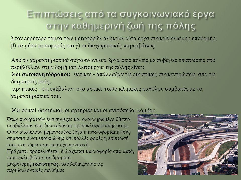 Όταν οι περιβαλλοντικές επιπτώσεις των συγκοινωνιακών έργων βρίσκονται στο στάδιο της ανάλυσης, είναι απαραίτητο να γίνει διαχωρισμός μεταξύ της κατασκευής και της λειτουργίας του.
