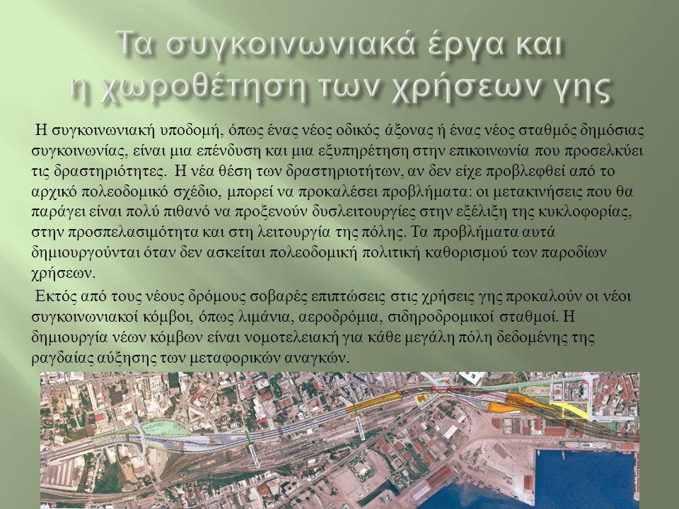 Οι παράγοντες που πρέπει να λαμβάνονται ώστε να οδηγηθούμε σε ένα άρτιο συγκοινωνιακό έργο είναι :  Το μέγεθος του δρόμου που θέλουμε να κατασκευάσουμε  Η επιλογή του τάπητα με τον οποίο θα κατασκευασθεί ο δρόμος ( ασφαλτικός ή από σκυρόδεμα )  Ο σχεδιασμός  Τα τοπικά χαρακτηριστικά  Η προσβασιμότητα σε πόρους και εργατικό δυναμικό.