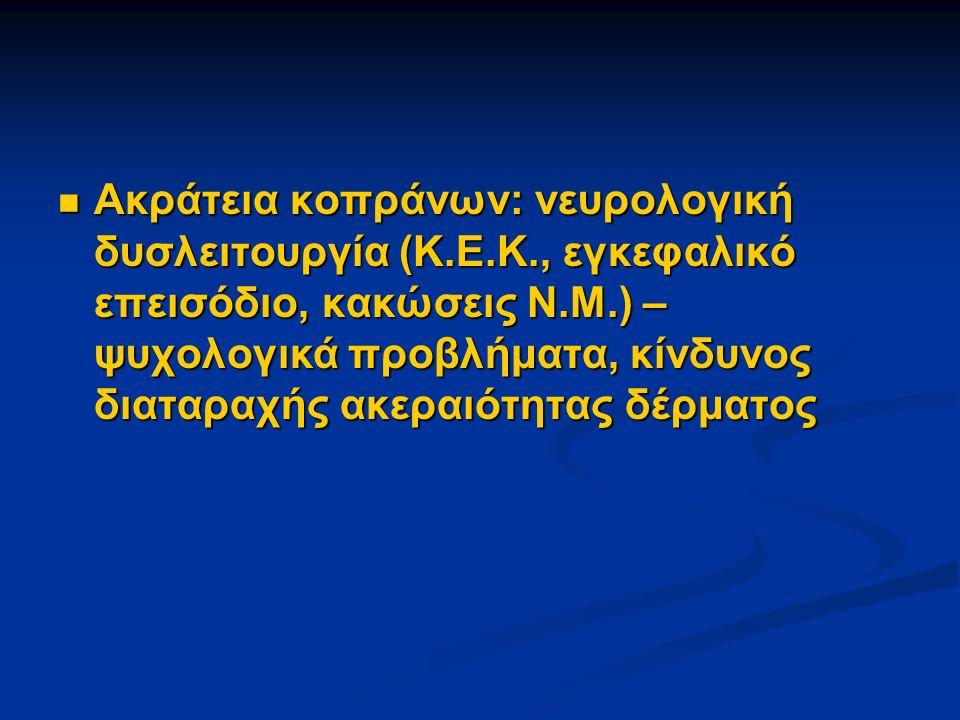 Ακράτεια κοπράνων: νευρολογική δυσλειτουργία (Κ.Ε.Κ., εγκεφαλικό επεισόδιο, κακώσεις Ν.Μ.) – ψυχολογικά προβλήματα, κίνδυνος διαταραχής ακεραιότητας δέρματος Ακράτεια κοπράνων: νευρολογική δυσλειτουργία (Κ.Ε.Κ., εγκεφαλικό επεισόδιο, κακώσεις Ν.Μ.) – ψυχολογικά προβλήματα, κίνδυνος διαταραχής ακεραιότητας δέρματος