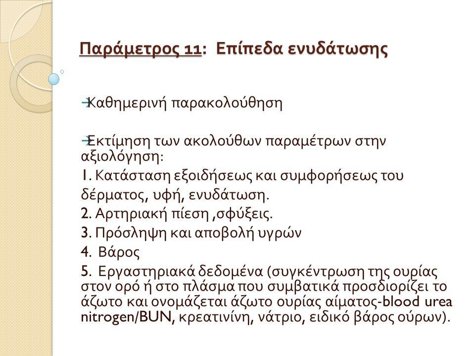 Παράμετρος 11: Επίπεδα ενυδάτωσης  Καθημερινή παρακολούθηση  Εκτίμηση των ακολούθων παραμέτρων στην αξιολόγηση : 1.