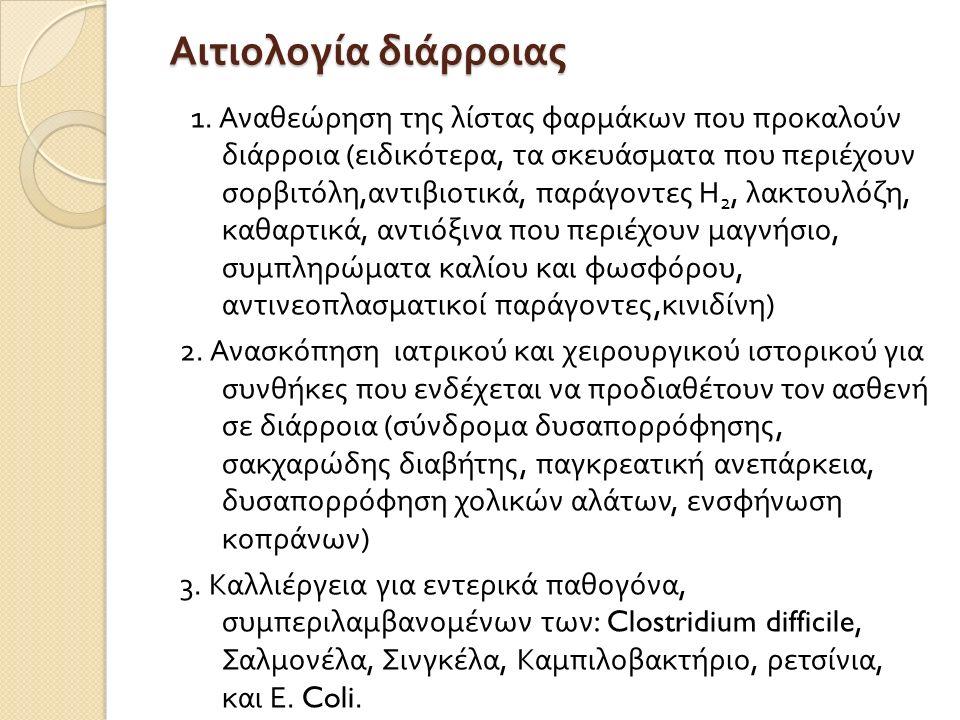 Αιτιολογία διάρροιας Αιτιολογία διάρροιας 1.