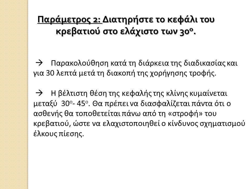 Αιτιολογία διάρροιας Αιτιολογία διάρροιας 4.
