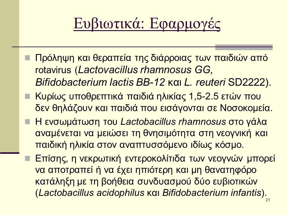 21 Ευβιωτικά: Εφαρμογές Πρόληψη και θεραπεία της διάρροιας των παιδιών από rotavirus ( Lactovacillus rhamnosus GG, Bifidobacterium lactis BB-12 και L.