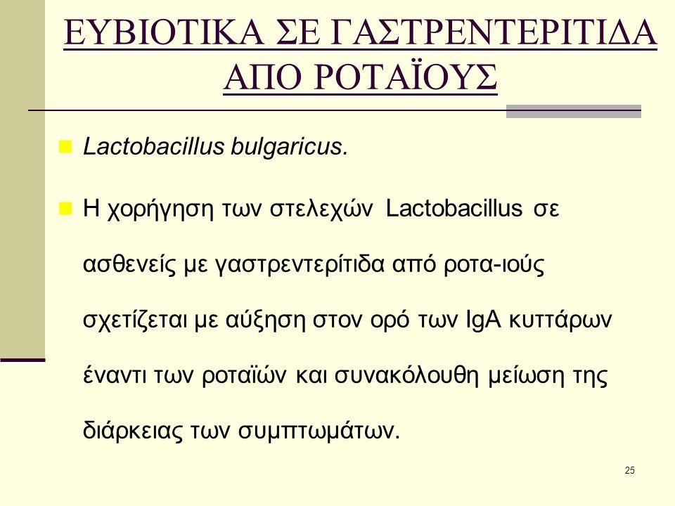 25 ΕΥΒΙΟΤΙΚΑ ΣΕ ΓΑΣΤΡΕΝΤΕΡΙΤΙΔΑ ΑΠΟ ΡΟΤΑΪΟΥΣ Lactobacillus bulgaricus.