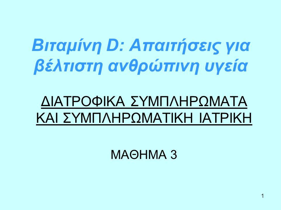 1 Βιταμίνη D: Απαιτήσεις για βέλτιστη ανθρώπινη υγεία ΔΙΑΤΡΟΦΙΚΑ ΣΥΜΠΛΗΡΩΜΑΤΑ ΚΑΙ ΣΥΜΠΛΗΡΩΜΑΤΙΚΗ ΙΑΤΡΙΚΗ ΜΑΘΗΜΑ 3