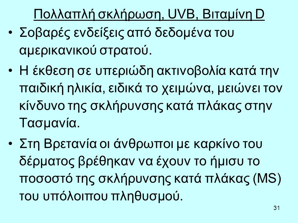31 Πολλαπλή σκλήρωση, UVB, Βιταμίνη D Σοβαρές ενδείξεις από δεδομένα του αμερικανικού στρατού. Η έκθεση σε υπεριώδη ακτινοβολία κατά την παιδική ηλικί
