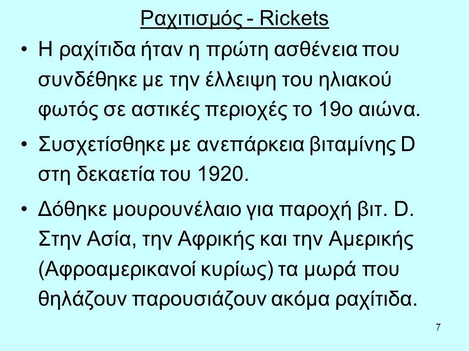 7 Ραχιτισμός - Rickets Η ραχίτιδα ήταν η πρώτη ασθένεια που συνδέθηκε με την έλλειψη του ηλιακού φωτός σε αστικές περιοχές το 19ο αιώνα. Συσχετίσθηκε