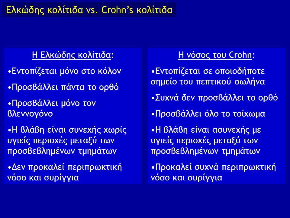Ελκώδης κολίτιδα vs. Crohn's κολίτιδα Η Ελκώδης κολίτιδα: Εντοπίζεται μόνο στο κόλον Προσβάλλει πάντα το ορθό Προσβάλλει μόνο τον βλεννογόνο Η βλάβη ε