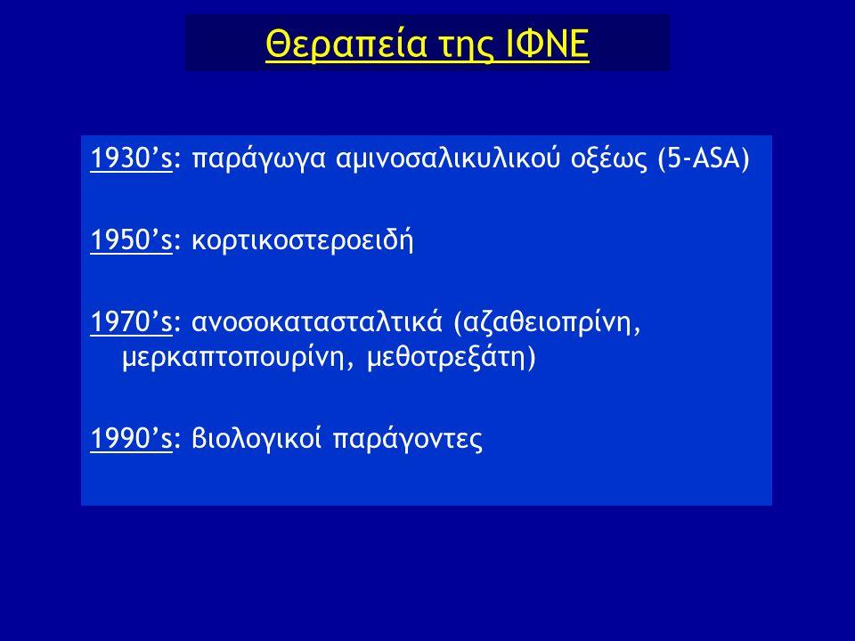 Θεραπεία της ΙΦΝΕ 1930's: παράγωγα αμινοσαλικυλικού οξέως (5-ASA) 1950's: κορτικοστεροειδή 1970's: ανοσοκατασταλτικά (αζαθειοπρίνη, μερκαπτοπουρίνη, μ