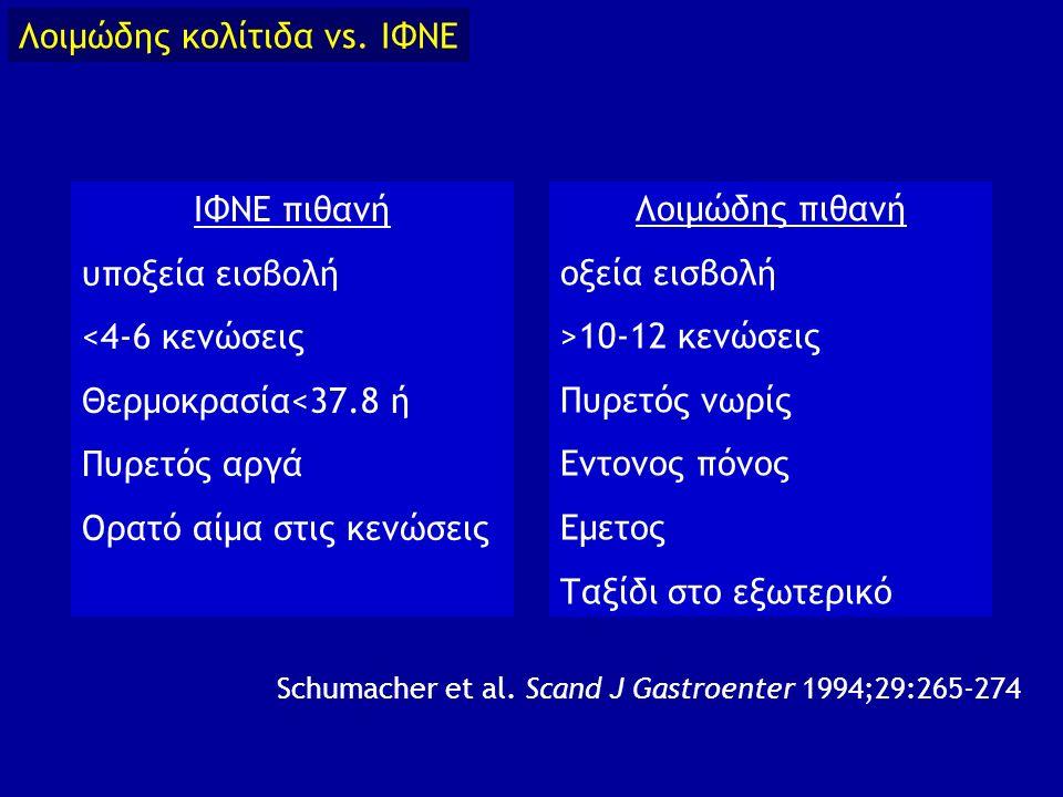 Λοιμώδης κολίτιδα vs. ΙΦΝΕ Schumacher et al. Scand J Gastroenter 1994;29:265-274 ΙΦΝΕ πιθανή υποξεία εισβολή <4-6 κενώσεις Θερμοκρασία<37.8 ή Πυρετός