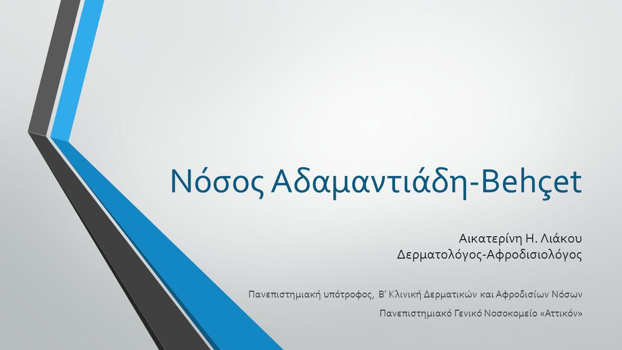 Νόσος Αδαμαντιάδη-Behçet Αικατερίνη Η.