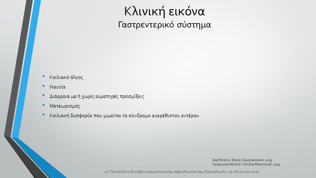 Κοιλιακό άλγος Ναυτία Διάρροια με ή χωρίς αιματηρές προσμίξεις Μετεωρισμός Κοιλιακή δυσφορία που μιμείται το σύνδρομο ευερέθιστου εντέρου Κλινική εικόνα Γαστρεντερικό σύστημα 11 ο Πανελλήνιο Συνέδριο Δερματολογίας-Αφροδισιολογίας, Θεσσαλονίκη, 25-28 Ιουνίου 2015 Skef W et al.