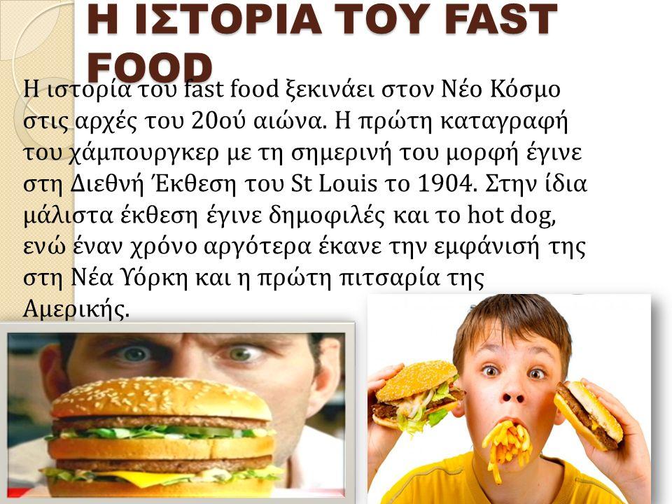 Η ΙΣΤΟΡΙΑ ΤΟΥ FAST FOOD Η ιστορία του fast food ξεκινάει στον Νέο Κόσμο στις αρχές του 20ού αιώνα.