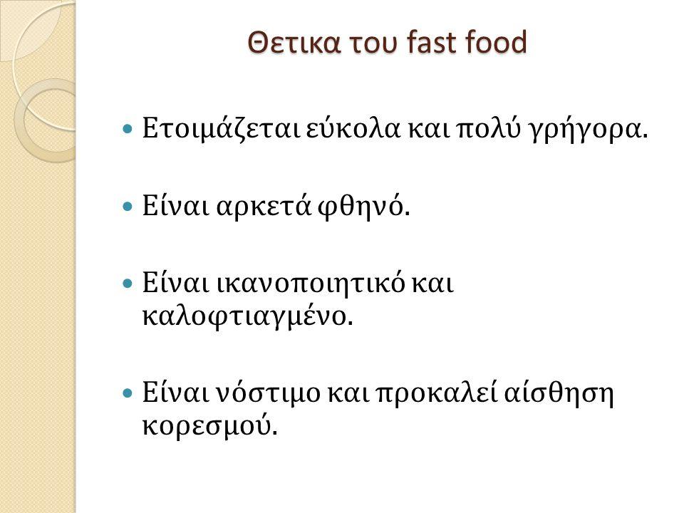 Θετικα του fast food Ετοιμάζεται εύκολα και πολύ γρήγορα.