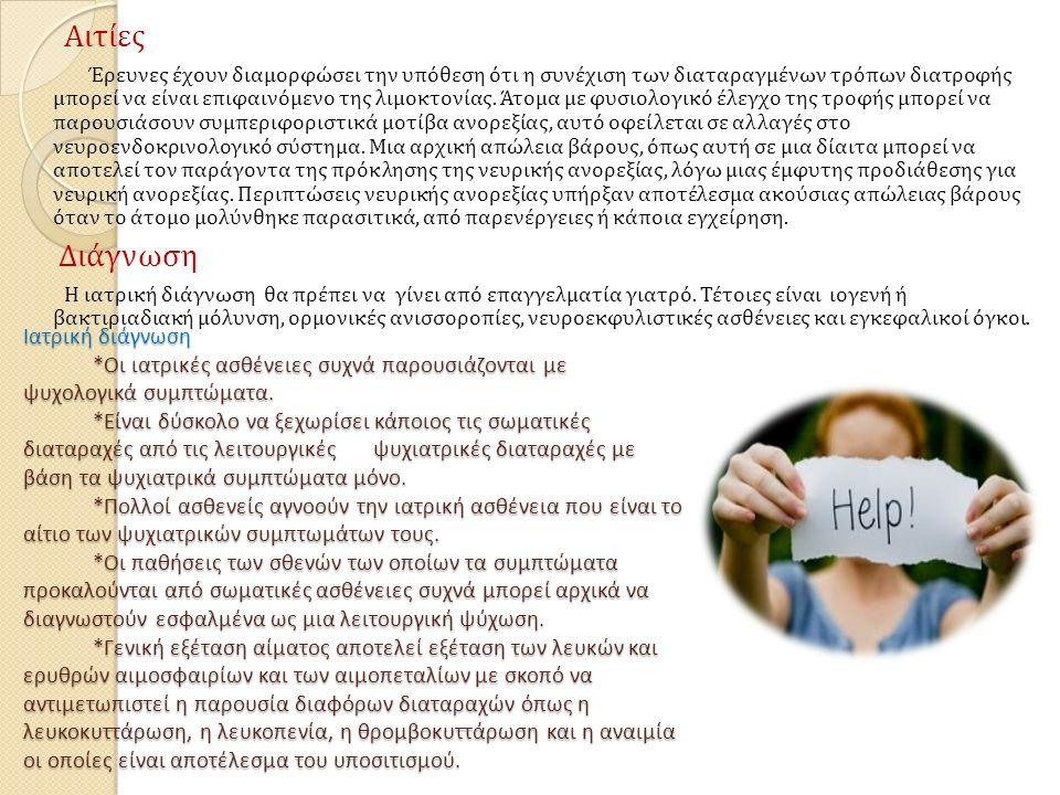 Ιατρική διάγνωση *Οι ιατρικές ασθένειες συχνά παρουσιάζονται με ψυχολογικά συμπτώματα.
