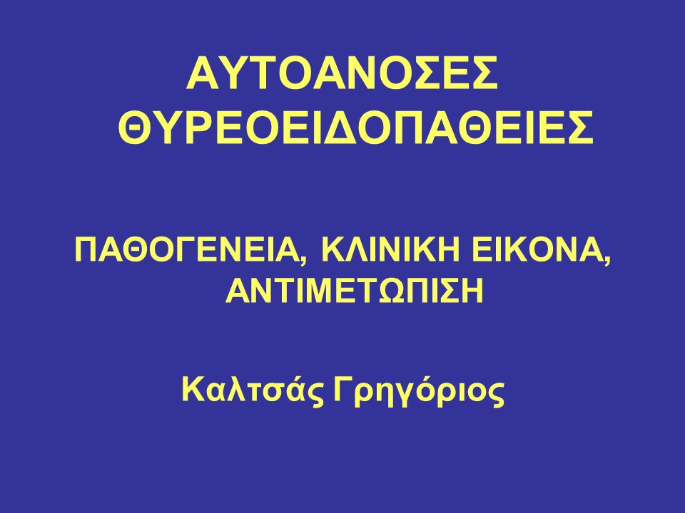 Η ΑΞΙΟΛΟΓΗΣΗ ΤΟΥ ΟΖΟΥ ΤΟΥ ΘΥΡΕΟΕΙΔΟΥΣ ΕΝΔΕΙΞΕΙΣ ΘΥΡΕΟΕΙΔΕΚΤΟΜΗΣ