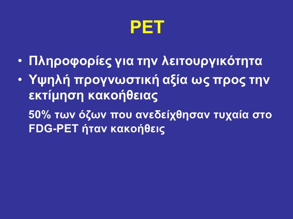 PET Πληροφορίες για την λειτουργικότητα Υψηλή προγνωστική αξία ως προς την εκτίμηση κακοήθειας 50% των όζων που ανεδείχθησαν τυχαία στο FDG-PET ήταν κ