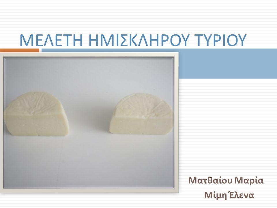 Το πείραμα αποτελείται απο δύο μέρη :  Μέρος 1 ο : Παρασκευή ημίσκληρων τυριών.