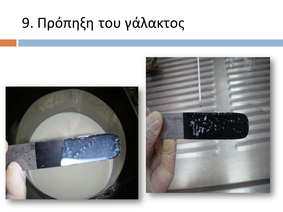 9. Πρόπηξη του γάλακτος