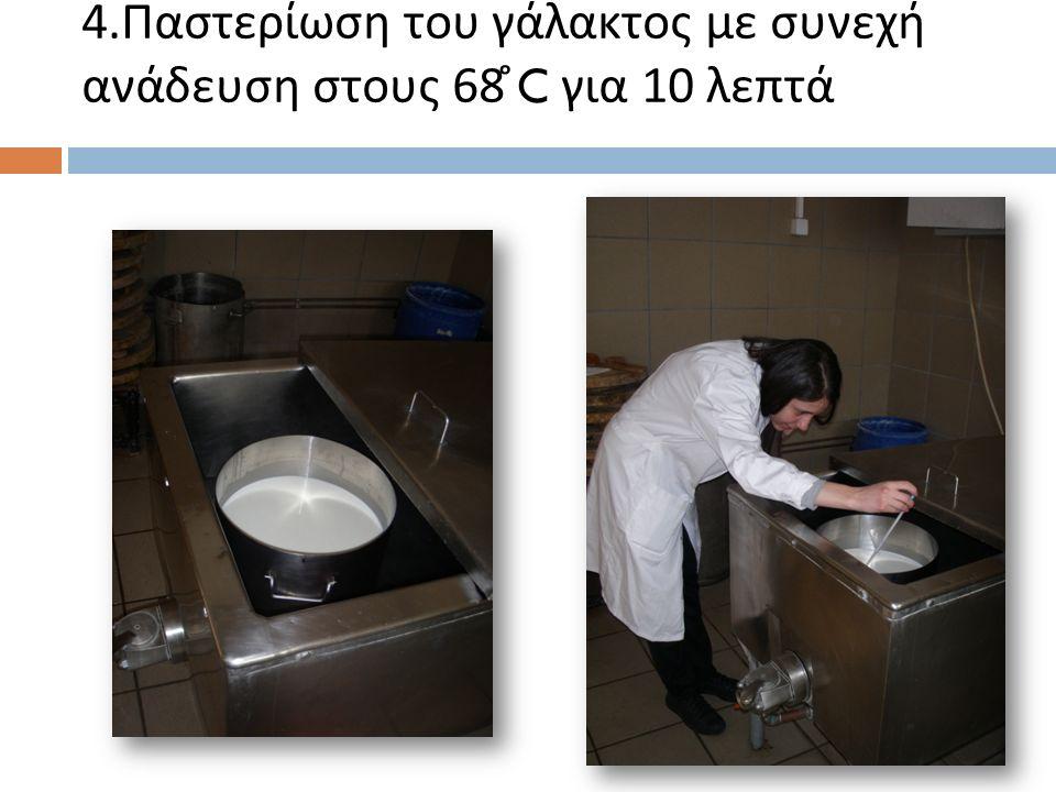 5. Ψύξη του γάλακτος με ανάδευση στους 35 ̊ C