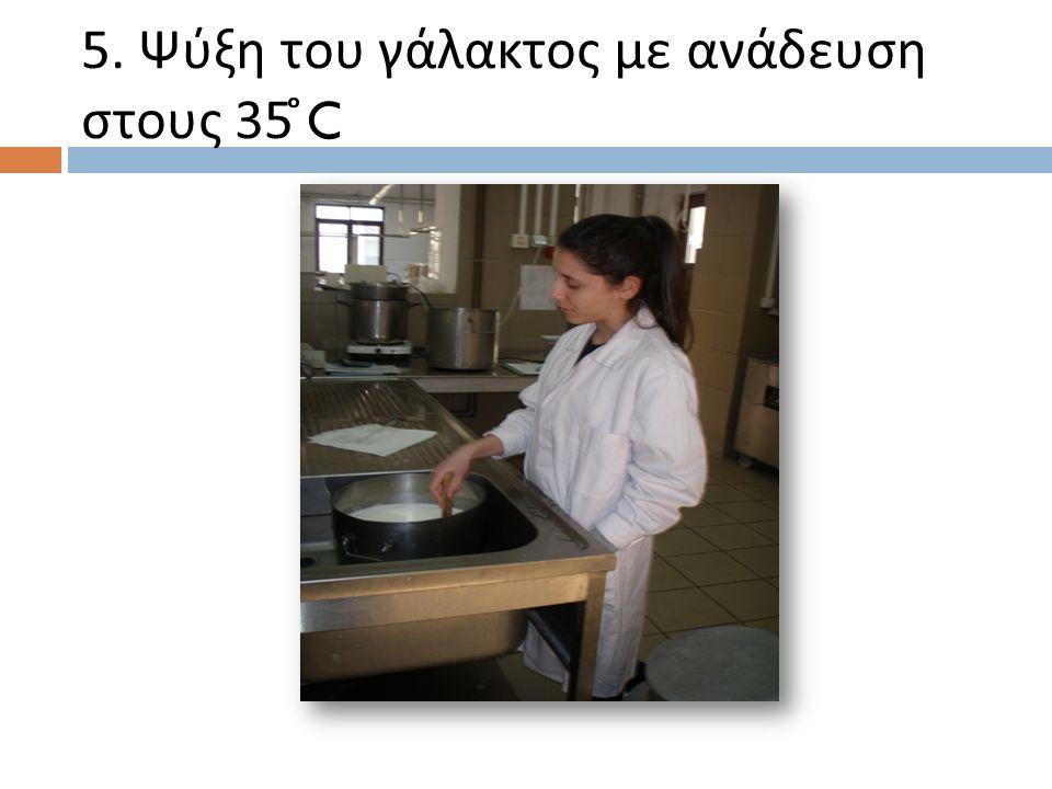 6. Προσθήκη CaCl 2 από το διάλυμα στους 35 ̊ C