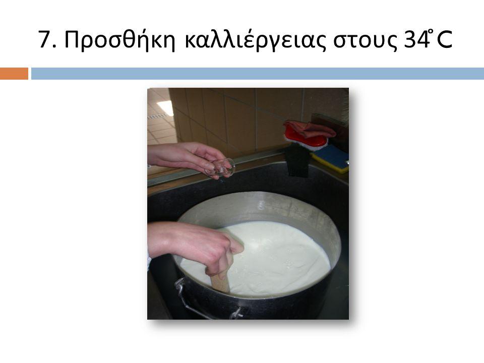 8.Προσθήκη πυτιάς στους 33 ̊ C αφού πρώτα έχει αραιωθεί σε νερό.