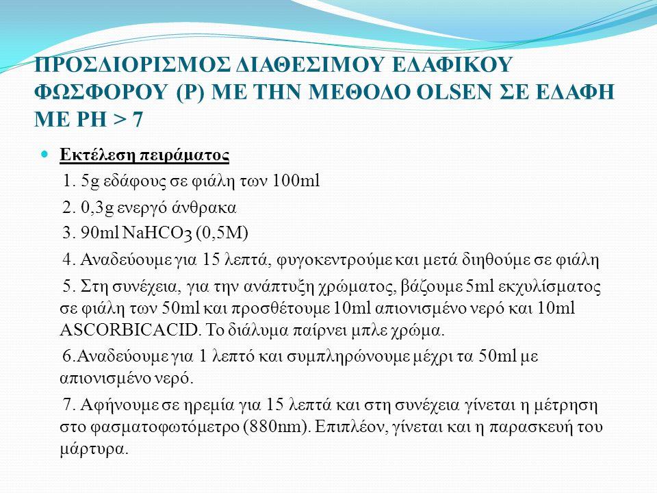 ΠΡΟΣΔΙΟΡΙΣΜΟΣ ΔΙΑΘΕΣΙΜΟΥ ΕΔΑΦΙΚΟΥ ΦΩΣΦΟΡΟΥ (P) ΜΕ ΤΗΝ ΜΕΘΟΔΟ OLSEN ΣΕ ΕΔΑΦΗ ΜΕ PH > 7 Εκτέλεση πειράματος 1.
