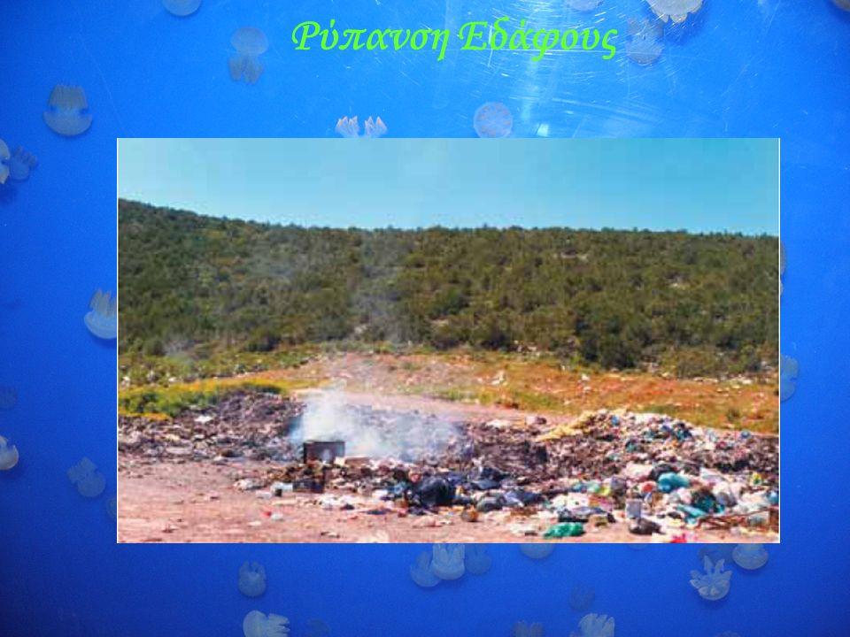 Ρύπανση Εδάφους