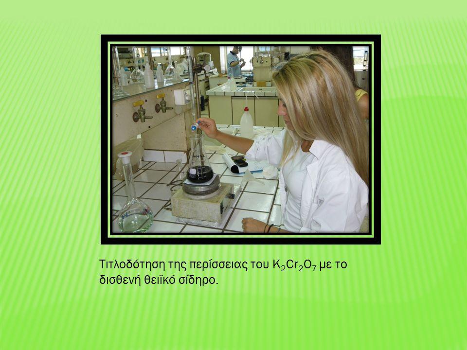 Τιτλοδότηση της περίσσειας του K 2 Cr 2 O 7 με το δισθενή θειϊκό σίδηρο.